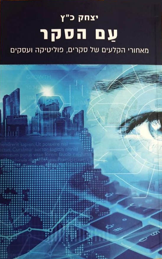 ביצוע סקרים בישראל